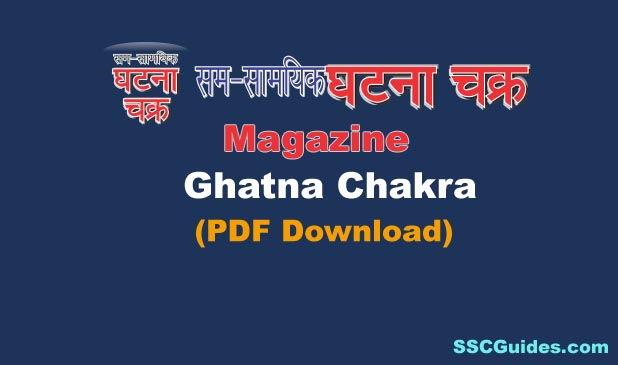 SamSamayiki Ghatna Chakra 2018