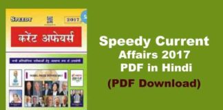 Speedy Current Affairs 2017 PDF in Hindi