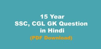 SSC, CGL GK Question in Hindi PDF Download
