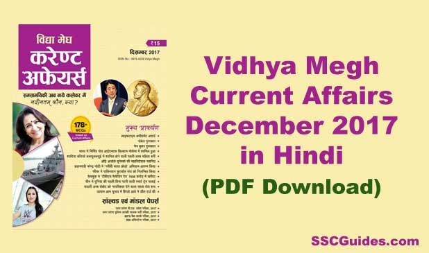Vidhya Megh Current Affairs December