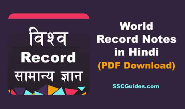 World Record General Knowledge 2018