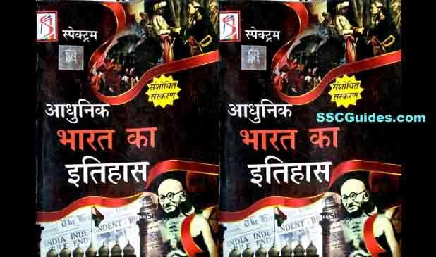 Adhunik Bharat Ka Itihas Spectrum Publication PDF