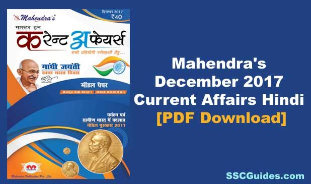 Mahendra's December Current Affairs in Hindi