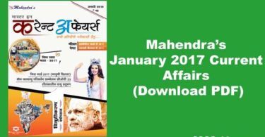 Mahendra's January 2017 Current Affairs PDF