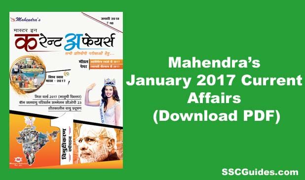 Mahendra's January 2017 Current Affairs PDF