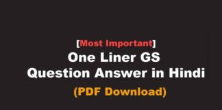 General Science Questions Answers Hindi