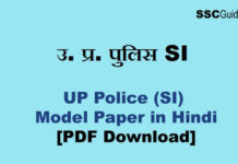 UP Police SI Previous Paper PDF Download