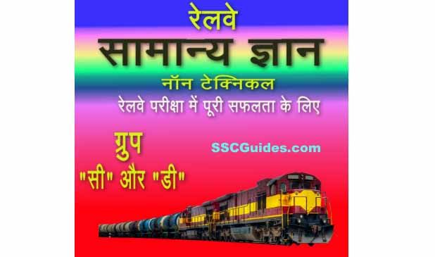रेलवे प्रैक्टिस सेट Book का PDF Download