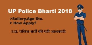 यूपी पुलिस भर्ती 2018