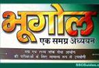 mahesh kumar barnwal geography pdf download