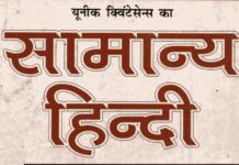 Samanya Hindi PDF