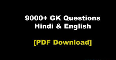Download GK PDF