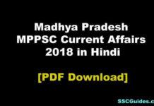 MP Current Affairs 2018 in Hindi for MPPSC