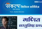 Mathematics Objective Question in Hindi