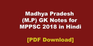 Mp GK for MPPSC 2018 in Hindi