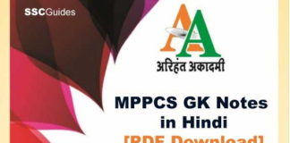 MPPCS GK Notes PDF Download