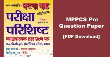 MPPSC Pre Solved Question Paper