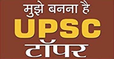 मुझे बनना है UPSC टॉपर Book PDF