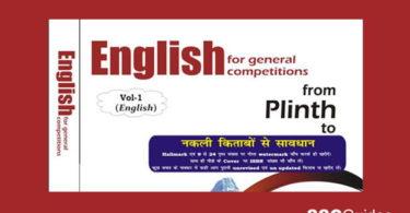 Plinth to Paramount english