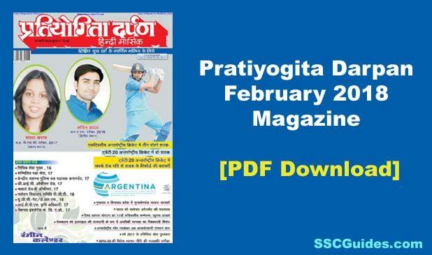 Pratiyogita Darpan February 2018