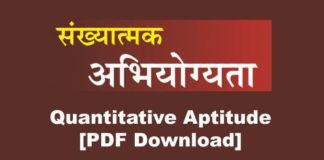Quantitative Aptitude in Hindi