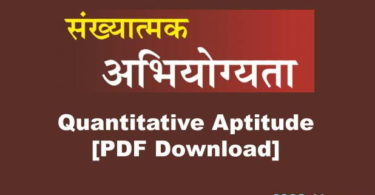 Quantitative Aptitude in Hindi