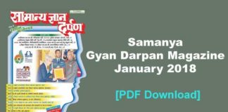 Samanya Gyan Darpan Magazine in Hindi PDF