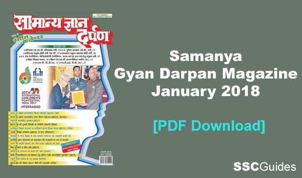 Samanya Gyan Darpan Magazine in Hindi PDF