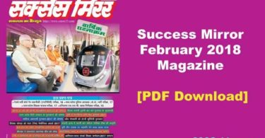 Success Mirror February 2018 Magazine PDF