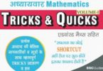 Mathematics Tricks & Quicks