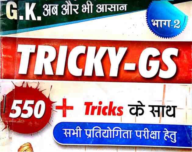 Tricky GS Notes PDF