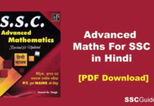 Advanced Maths For SSC in Hindi