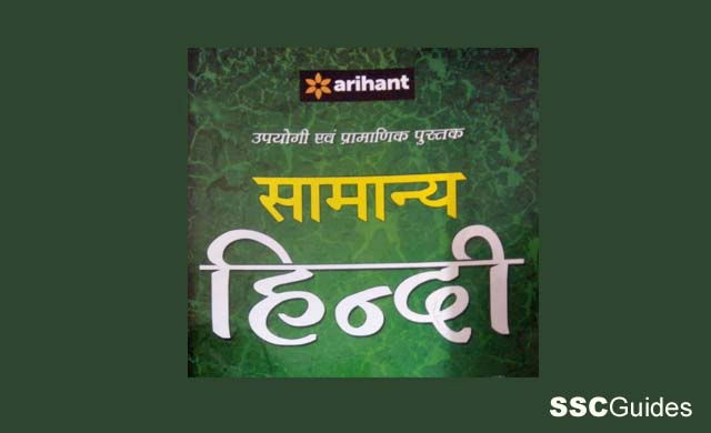 arihant samanya hindi book pdf