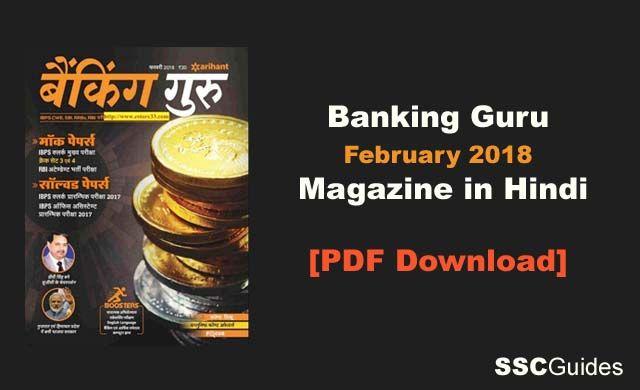 Banking Guru 2018 PDF