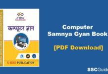Computer Samnya Gyan Book PDF