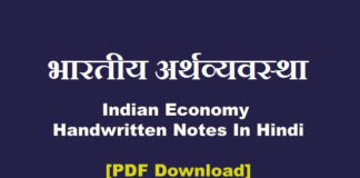 Indian Economy Notes in Hindi UPSC