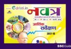 Edristi Current Affairs in Hindi PDF