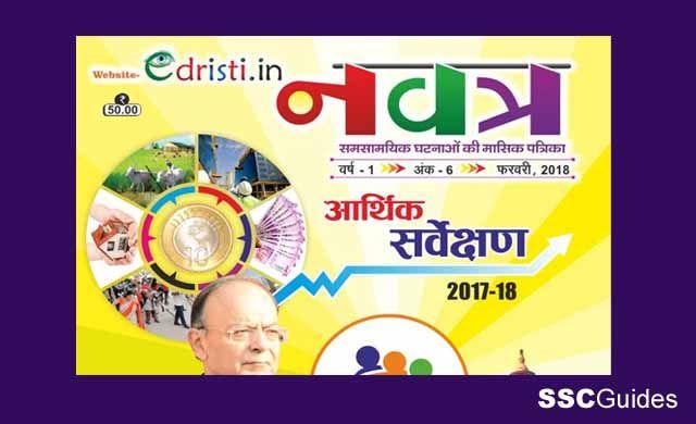 EdristiCurrent Affairs in Hindi PDF