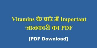 Important Facts About Vitamin in Hindi