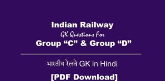 Indian Railway GK in Hindi PDF