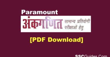 Paramount Mathematics Vol. 1 PDF in Hindi