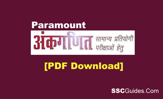 Paramount Mathematics Vol. 1 PDF in Hindi