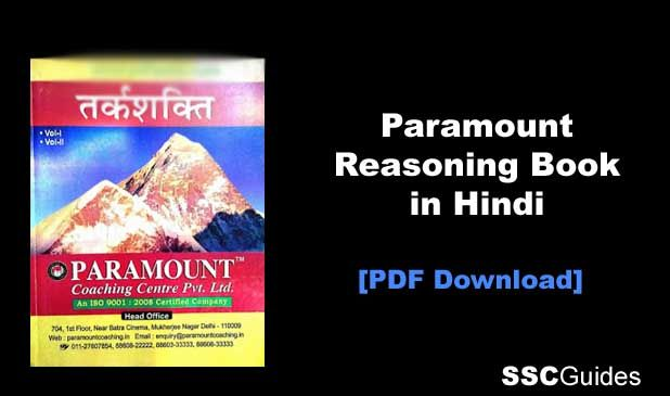 Paramount Reasoning Book in Hindi