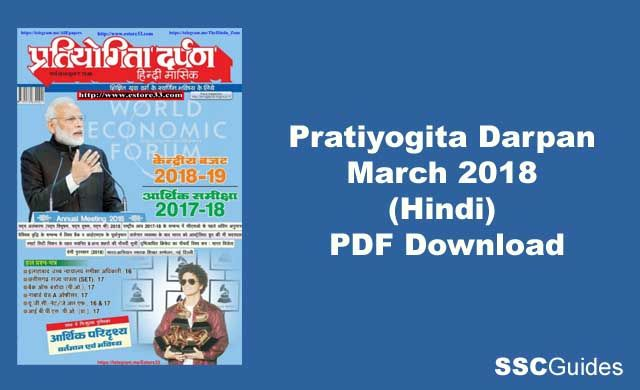 Pratiyogita Darpan March 2018 in Hindi
