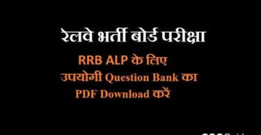 RRB ALP Question Bank PDF in Hindi
