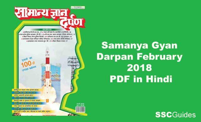 Samanya Gyan Darpan February 2018 PDF