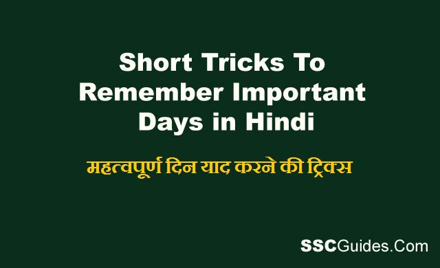 Short Tricks To Remember Days