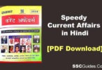 Speedy Current Affairs PDF