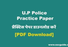 UP Police Constable Practice Paper PDF
