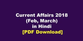 Current Affairs 2018 (Feb, March) in Hindi